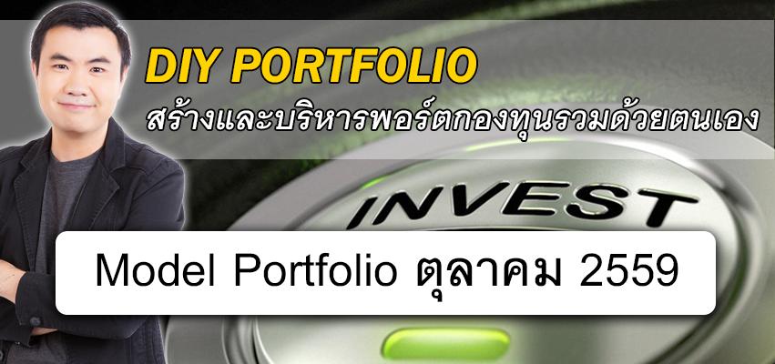 model-portfolio-oct-2016