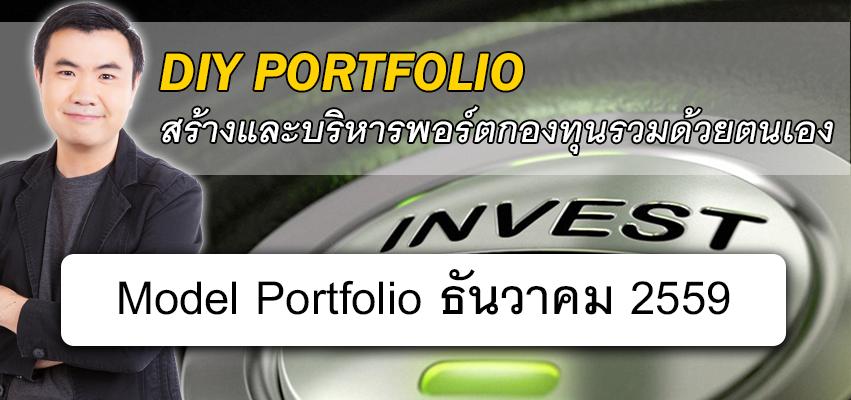 model-portfolio-dec-2016