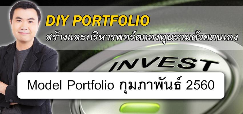 model-portfolio-feb-2017