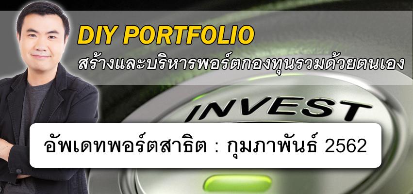 model-portfolio-2019-02