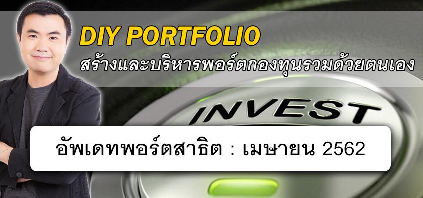 model-portfolio-2019-04