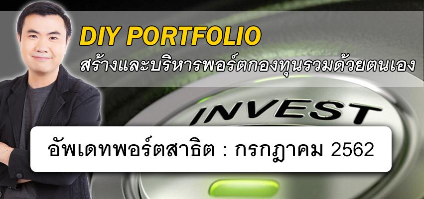 model-portfolio-2019-07